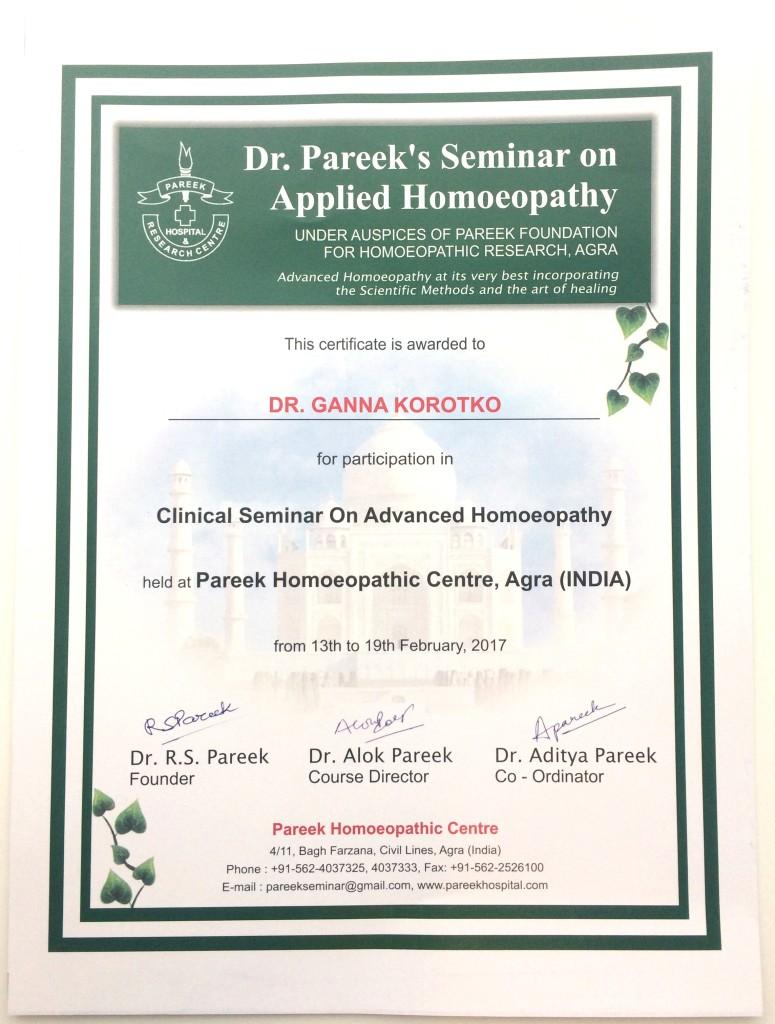 сертификат 1 (3)